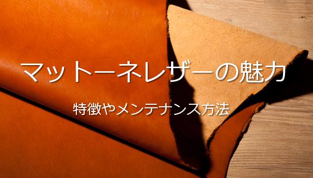 mattone-leather2