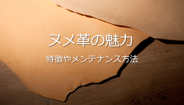 nume-leather2